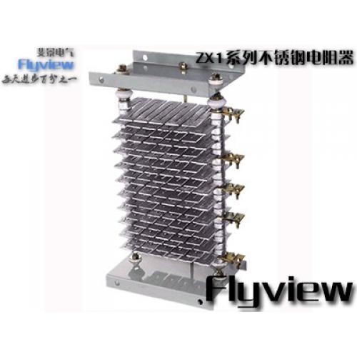 ZX1型电阻器